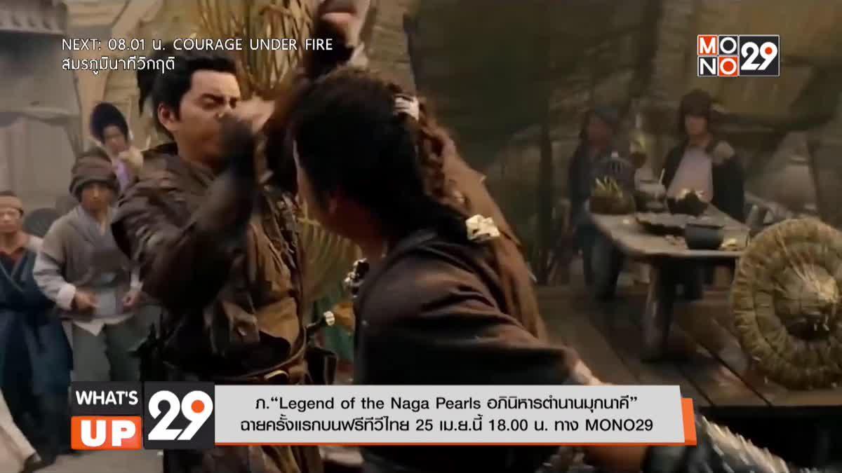 """ภ.""""Legend of the Naga Pearls อภินิหารตำนานมุกนาคี"""" ฉายครั้งแรกบนฟรีทีวีไทย 25 เม.ย.นี้ 18.00 น. ทาง MONO29"""