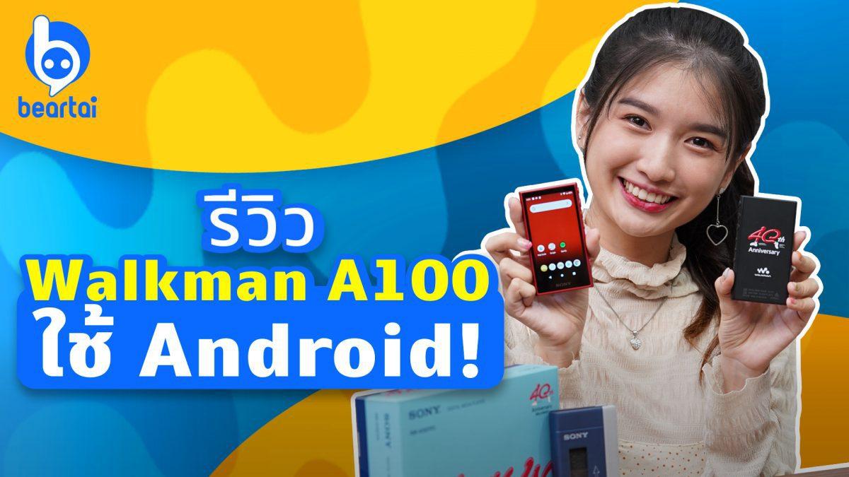 รีวิว  Sony Walkman A100 เครื่องเล่นเพลงใช้ Android