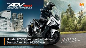 Honda ADV150 แอดวานซ์ไวท์ใหม่ล่าสุดรับเทรนด์โลก เพียง 98,500 บาท