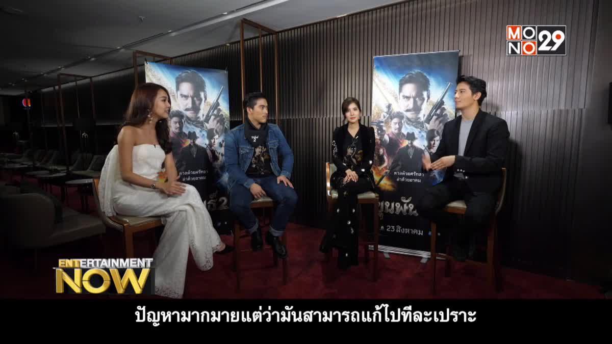 พูดคุยกับ 3 นักแสดงนำจากภาพยนตร์แอคชั่น : ขุนพันธุ์ 2