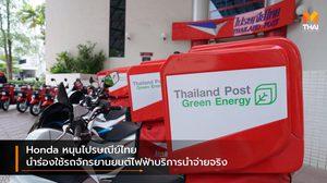 Honda หนุนไปรษณีย์ไทย นำร่องใช้รถจักรยานยนต์ไฟฟ้าบริการนำจ่ายจริง