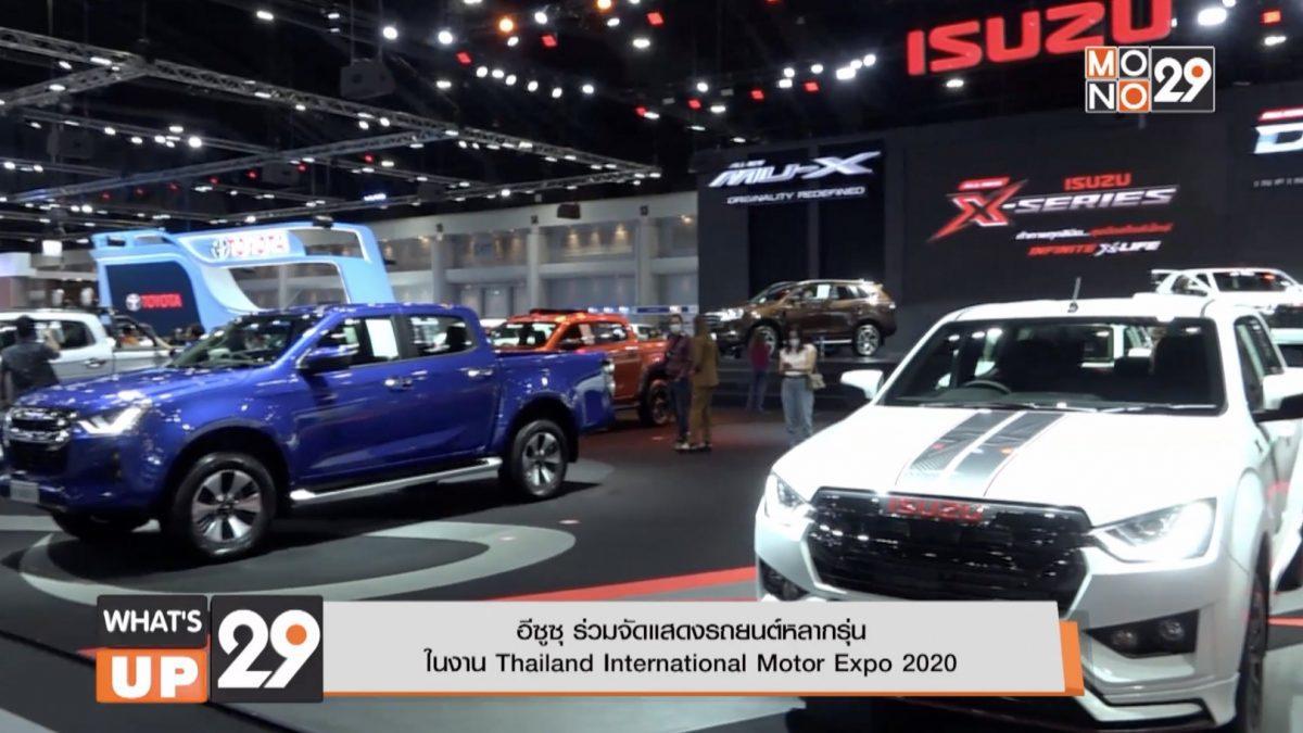 อีซูซุ ร่วมจัดแสดงรถยนต์หลากรุ่น ในงาน Thailand International Motor Expo 2020