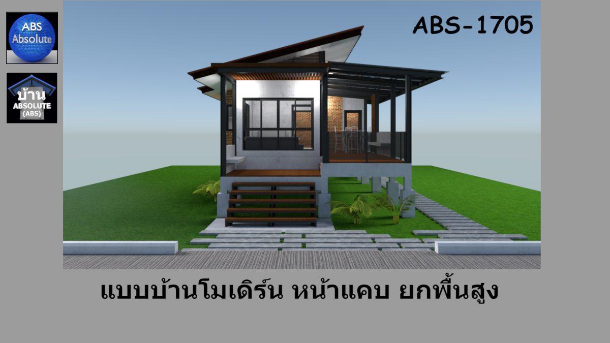 แบบบ้าน Absolute ABS 1705 แบบบ้านโมเดิร์น หน้าแคบ ยกพื้นสูง