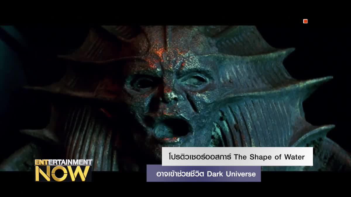 โปรดิวเซอร์ออสการ์ The Shape of Water อาจเข้าช่วยชีวิต Dark Universe