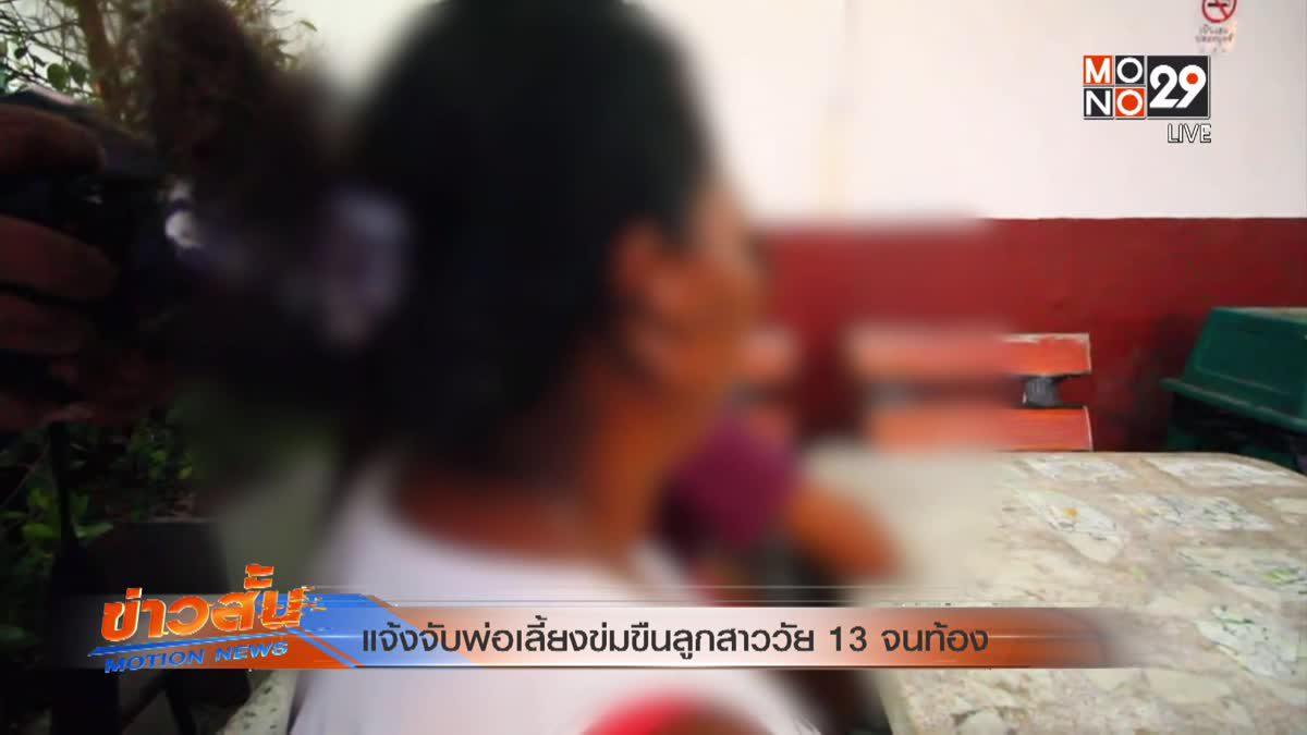 แจ้งจับพ่อเลี้ยงข่มขืนลูกสาววัย 13 จนท้อง
