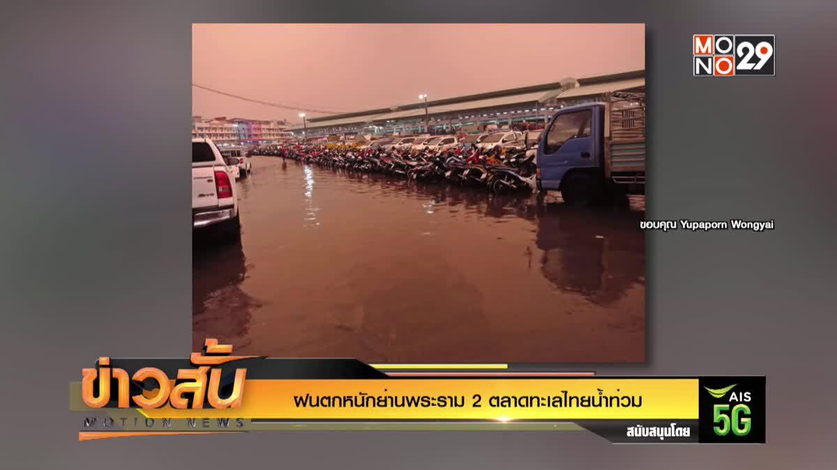 ฝนตกหนักย่านพระราม 2 ตลาดทะเลไทยน้ำท่วม