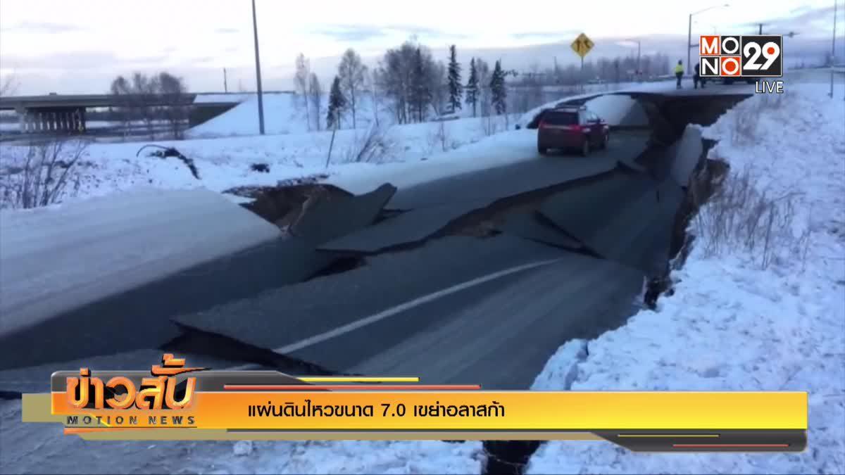 แผ่นดินไหวขนาด 7.0 เขย่าอลาสก้า