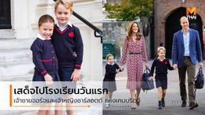 เสด็จไปโรงเรียนพร้อมกันวันแรก เจ้าชายจอร์จและเจ้าหญิงชาร์ลอตต์ แห่งเคมบริดจ์