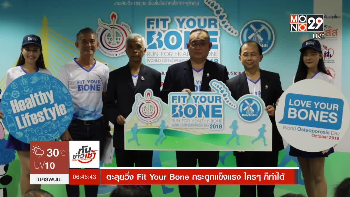ตะลุยวิ่ง Fit Your Bone กระดูกแข็งแรง ใครๆ ก็ทำได้