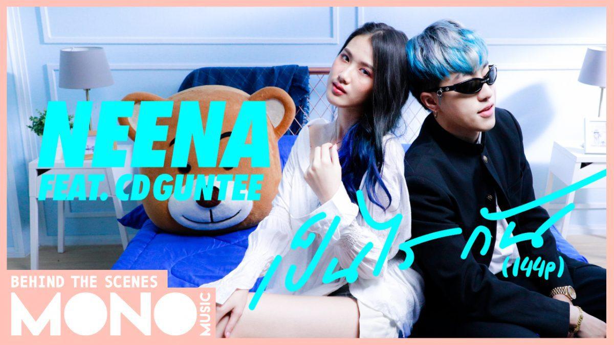 เป็นไรกัน (144p) feat. CD GUNTEE - Neena (นีน่า Gelato) [Behind the scenes]