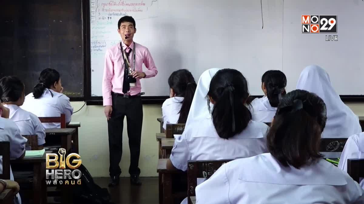 Big hero พลังคนดี : ครูไอซ์ แรงบันดาลใจของเด็กนักเรียน ตอน 2