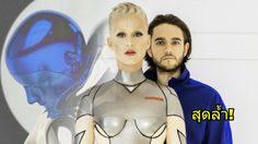 Katy Perry – Zedd ผนึกพลังปล่อยเพลงใหม่ '365' ถ่ายทอดความรักของหุ่นยนต์