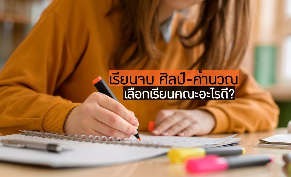 คณะน่าเรียน ศิลป์คำนวณ สายศิลป์ แนะแนวการศึกษา