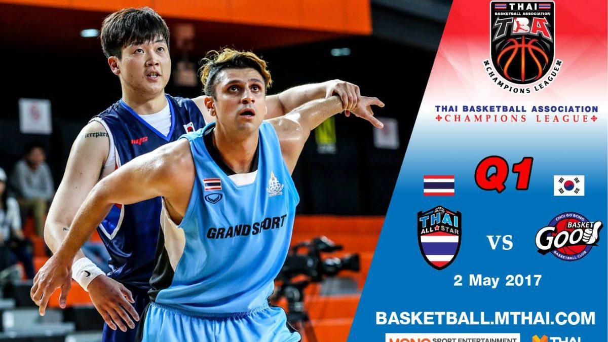 การแข่งขันบาสเกตบอล TBA คู่ที่1  Thai All Star VS Basket Good (Korea) Q1 (2/5/60)