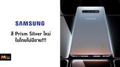 Samsung Galaxy S10+ เปิดตัวสมาร์ทโฟนสี Prism Silver ใหม่