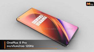 ถูกใจสายเกมมิ่ง OnePlus 8 Pro จะมากับหน้าจอ 120Hz
