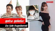 อ้วน รังสิต ทั้งห่วงทั้งคิดถึง เมียเกาหลีท้อง 4 เดือน กลับไทยไม่ได้
