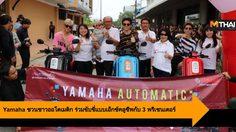 Yamaha ชวนชาวออโตเมติก ร่วมขับขี่แบบเอ็กซ์คลูซีพกับ 3 หนุ่มพรีเซนเตอร์