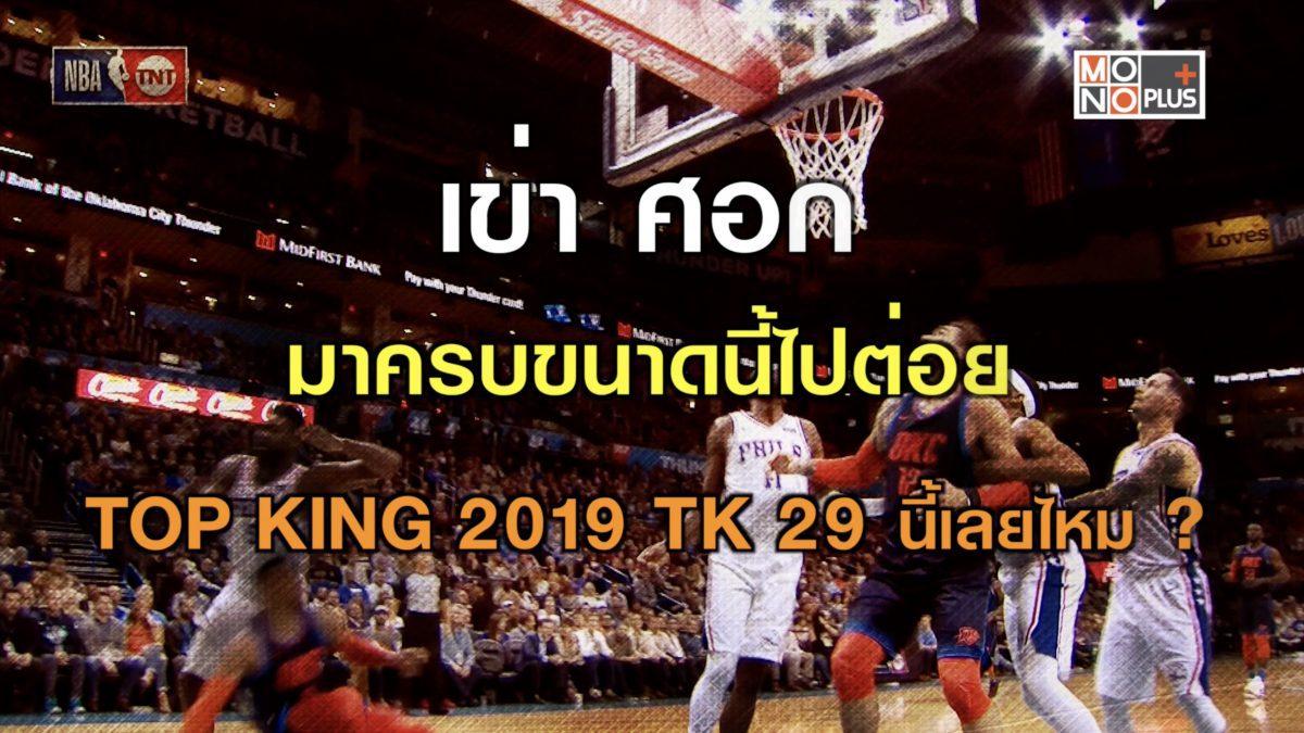 เข่า ศอก มาครบขนาดนี้ไปต่อย TOP KING 2019 TK 29 นี้เลยไหม ?