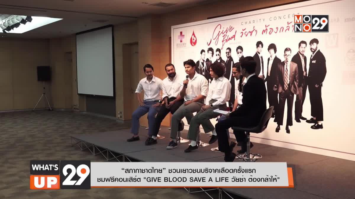 """GIVE BLOOD SAVE A LIFE วัยซ่า ต้องกล้าให้"""