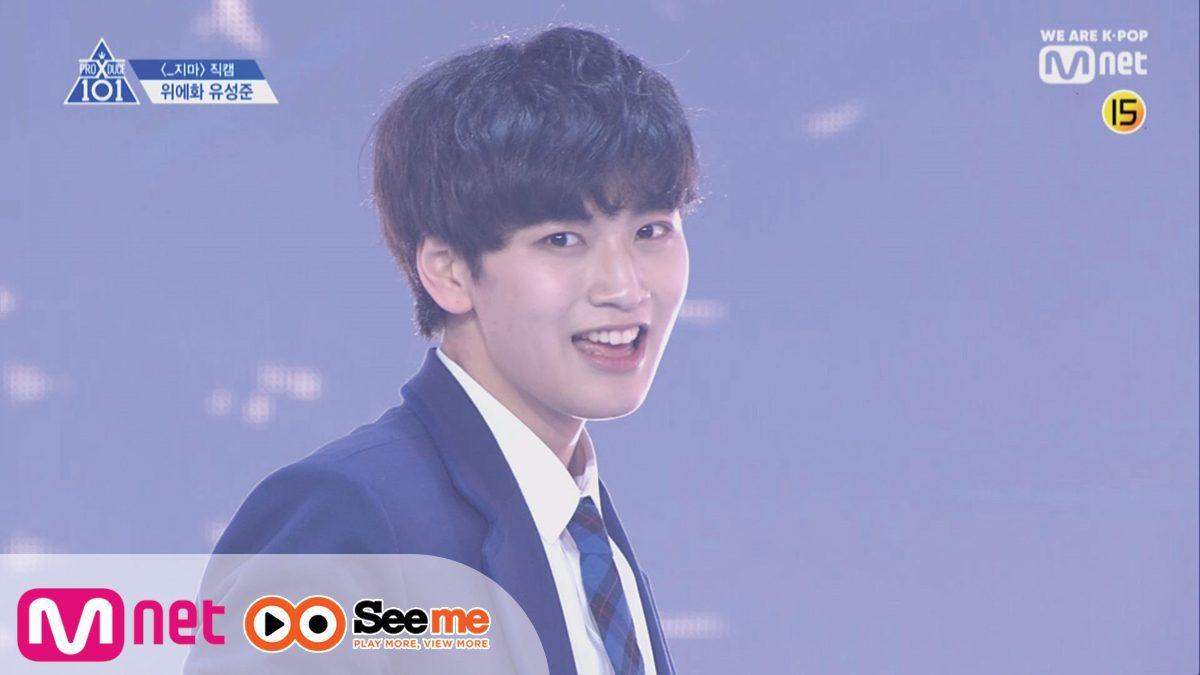 PRODUCE X 101 [Fancam] 'ยู ซองจุน' YU SEONG JUN | จากค่าย Yue Hua ′_지마(X1-MA)′
