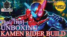 [เปิดกล่อง] Figure-riseStandard KAMEN RIDER BUILD By Tid-Gunpla