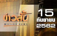 ข่าวสั้น Motion News Break 1 15-09-62
