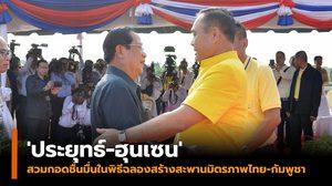 'ประยุทธ์-ฮุนเซน' เป็นประธานร่วมพิธีฉลองสร้างสะพานมิตรภาพไทย-กัมพูชา