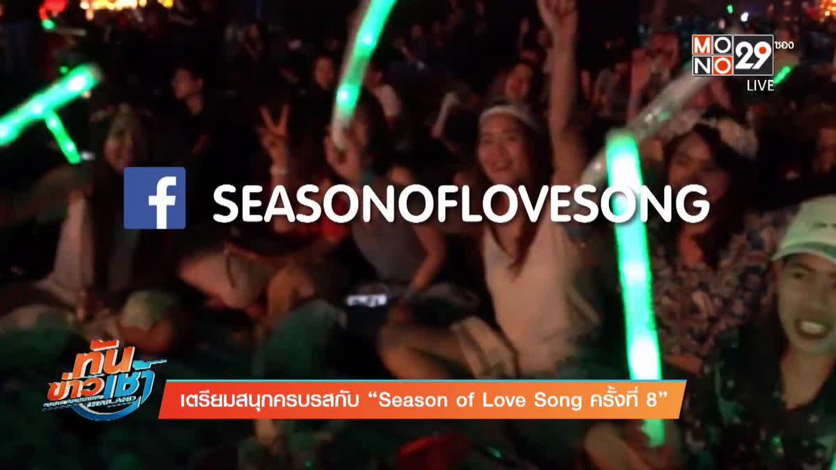 """เตรียมสนุกครบรสกับ """"Season of Love Song ครั้งที่ 8"""""""