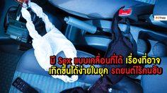 มี Sex แบบเคลื่อนที่ได้ เรื่องที่อาจเกิดขึ้นได้ง่ายในยุค รถยนต์ไร้คนขับ