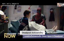 Deadpool ส่งตัวอย่างใหม่เวอร์ชั่นเป็นมิตรต่อเด็ก Once Upon A Deadpool