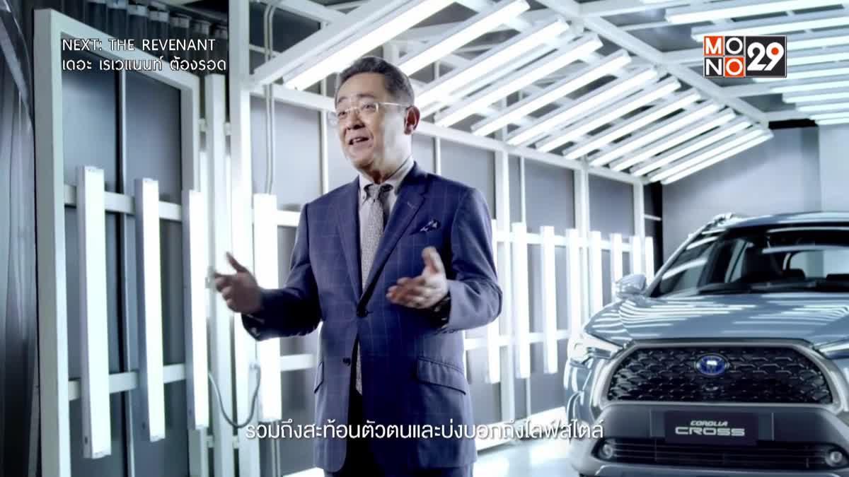 """โตโยต้า เปิดตัวรถยนต์ SUV เจเนอเรชั่นใหม่ครั้งแรกในโลก กับ """"โคโรลล่า ครอส"""" ใหม่"""