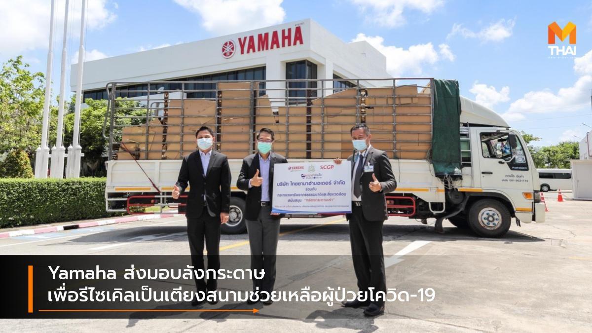 Yamaha ส่งมอบลังกระดาษ เพื่อรีไซเคิลเป็นเตียงสนามช่วยเหลือผู้ป่วยโควิด-19