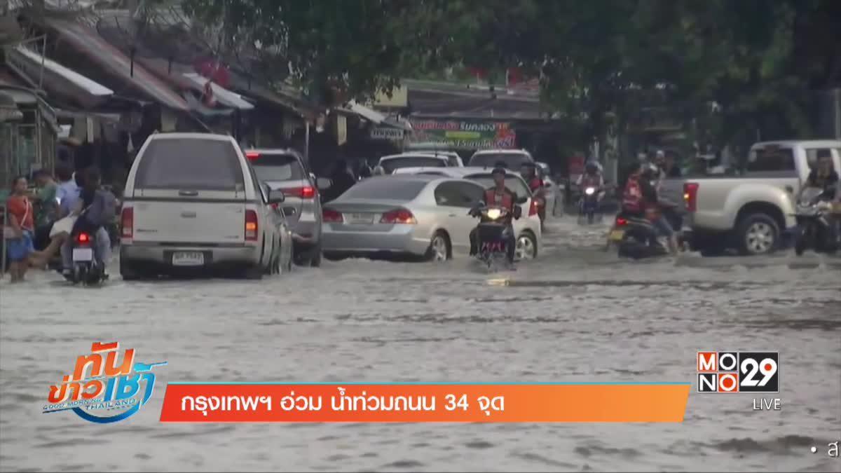 กรุงเทพฯ อ่วม น้ำท่วมถนน 34 จุด