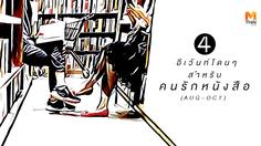 4 อีเว้นท์โดนๆ สำหรับคนรักหนังสือ (AUG-OCT)