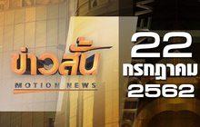 ข่าวสั้น Motion News Break 4 22-07-62