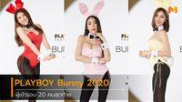 PLAYBOY Thailand เผยโฉมสาวเซ็กซี่ 20 คนสุดท้าย ว่าที่ PLAYBOY Bunny 2020