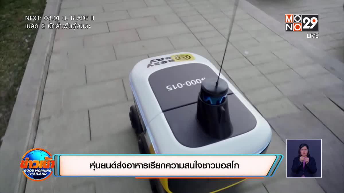 หุ่นยนต์ส่งอาหารเรียกความสนใจชาวมอสโก