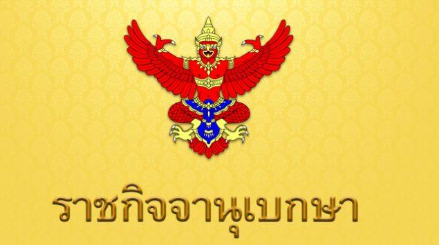 โปรดเกล้าฯ พระราชทานยศทหารเป็นกรณีพิเศษ นายทหารสัญญาบัตร 2 ราย