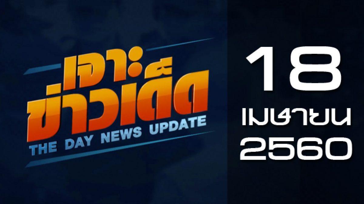 เจาะข่าวเด็ด The Day News Update 18-04-60