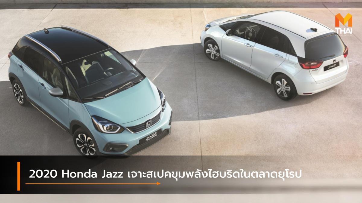 2020 Honda Jazz เจาะสเปคขุมพลังไฮบริดในตลาดยุโรป