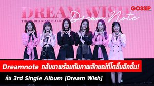 Dreamnote กลับมาอีกครั้งพร้อมกับภาพลักษณ์ที่โตขึ้นอีกขั้น! กับ 3rd Single Album [Dream Wish]