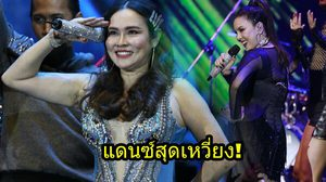 ใหม่ – ติ๊นา จัดให้! คอนเสิร์ตสมศักดิ์ศรี 'Queens of Dance'!!
