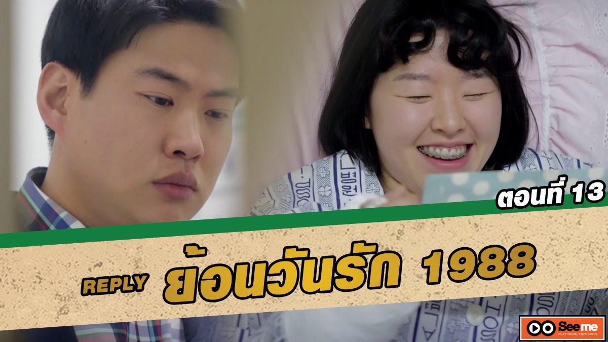 ย้อนวันรัก 1988 (Reply 1988) ตอนที่ 13 เป็นความลับนะคะ [THAI SUB]