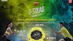 G-SHOCK ชวนคนเฮลตี้มาประชันความสตรอง!! ในงาน G-SHOCK G SQUAD CHALLENGE 2018