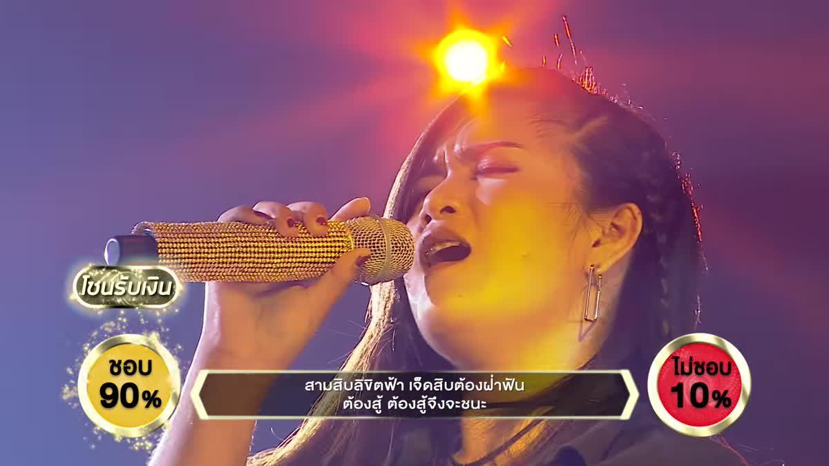 เพลง ต้องสู้ - เกณฑ์ ตราพิศ | ร้องแลก แจกเงิน Singer takes it all | 14 พฤษภาคม 2560