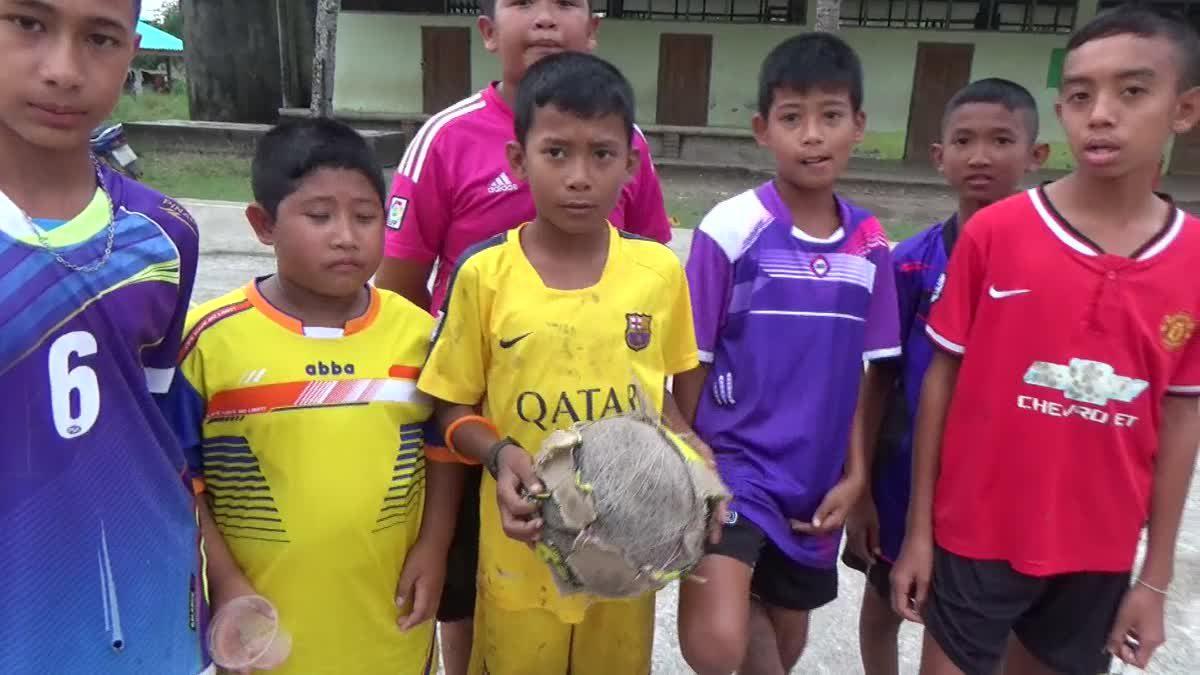 เด็กนักเรียนวอนขอลูกฟุตบอลใหม่ ทั้งรร.มีอยู่ลูกเดียวเตะจนขาดลุ่ย
