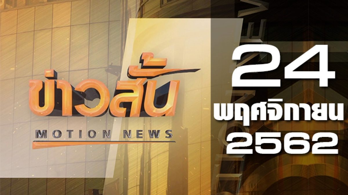 ข่าวสั้น Motion News Break 4 24-11-62