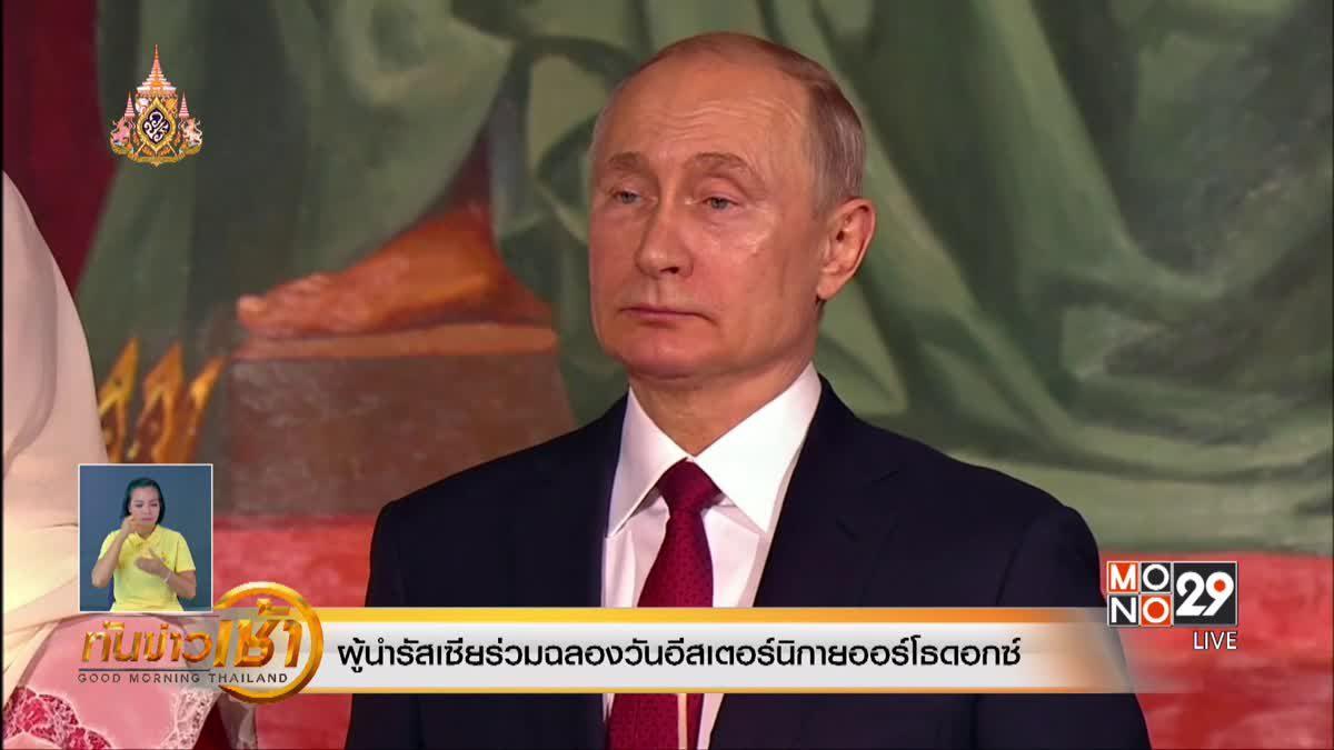 ผู้นำรัสเซียร่วมฉลองวันอีสเตอร์นิกายออร์โธดอกซ์