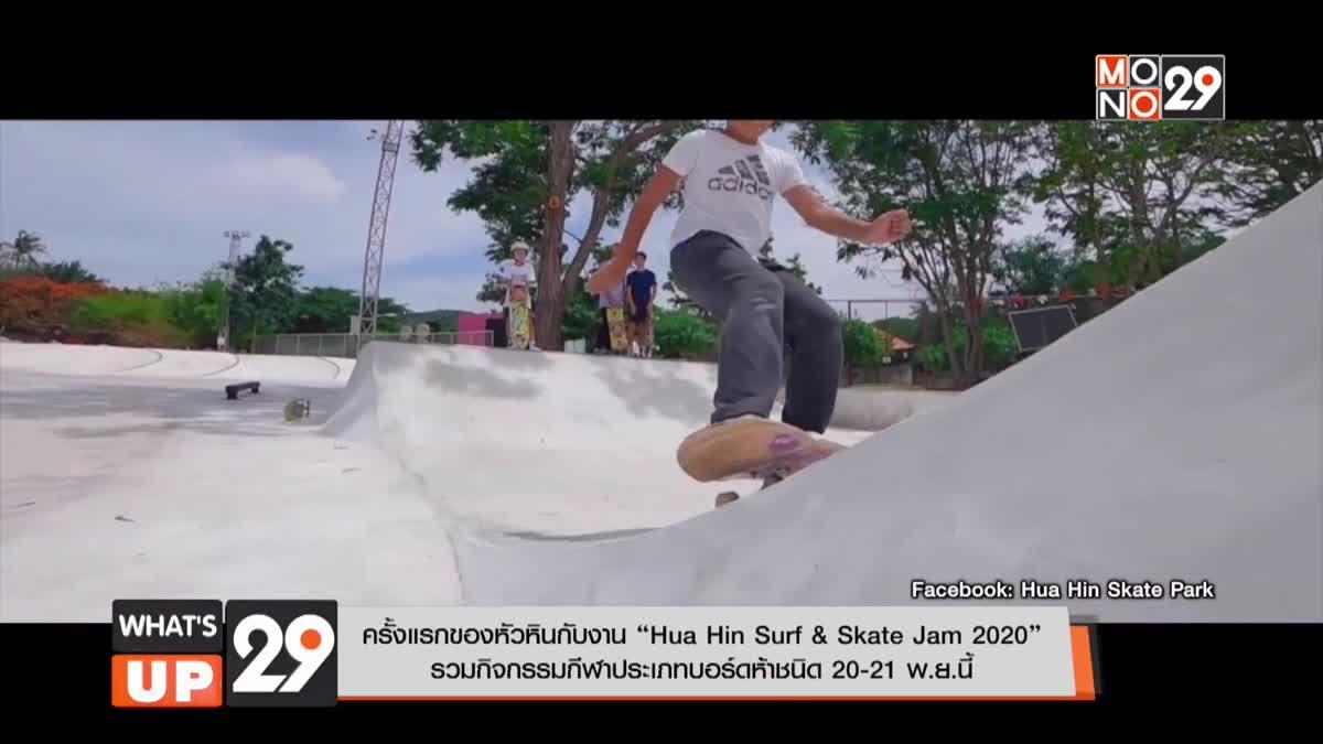 """ครั้งแรกของหัวหินกับงาน """"Hua Hin Surf & Skate Jam 2020""""20-21 พ.ย.นี้"""